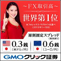 GMOクリック証券「FXネオ」