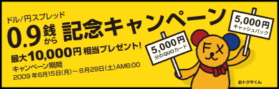 FXオンラインジャパンのCFD取引
